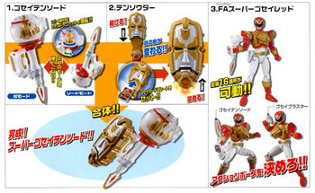 gosei_items.jpg